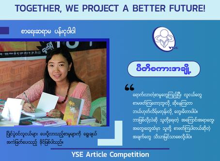 စာရေးဆရာမ မပန်းငုဝါဝါနှင့် တွေ့ဆုံခြင်း