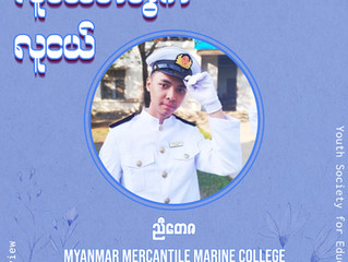 ညီတေဇ (Diploma in Nautical Science, MMMC)နှင့်တွေ့ဆုံခြင်း