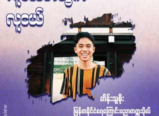ဟိန်းသူစိုး (မြန်မာနိုင်ငံရေကြောင်းပညာတက္ကသိုလ်)နှင့်တွေ့ဆုံခြင်း