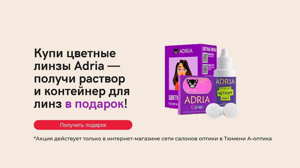 Купи цветные линзы Adria -получи раствор и конетйнер для линз в подарок! (4).png