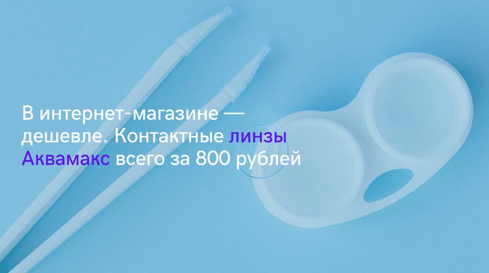 В интернет-магазине — дешевле. Контактные линзы Аквамакс всего за 800 рублей (6).png