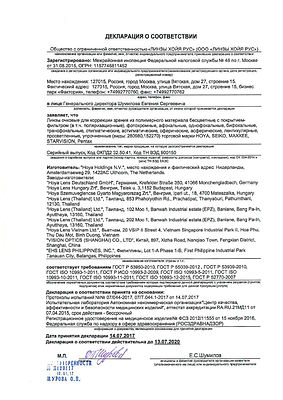 DC-HOYA-SEIKO-200717_page-0001.jpg