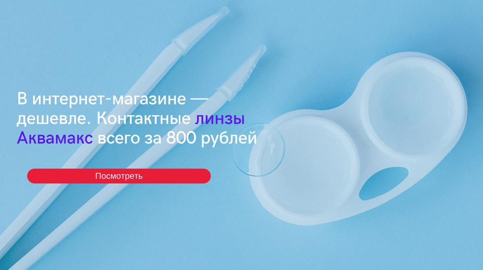В интернет-магазине — дешевле. Контактные линзы Аквамакс всего за 800 рублей (5).png