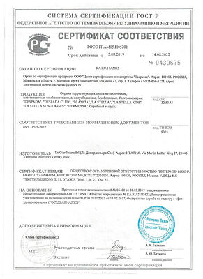 сертификат 1.jpg