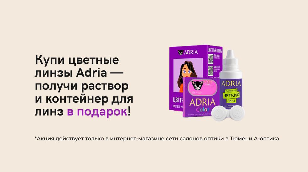 Купи цветные линзы Adria -получи раствор и конетйнер для линз в подарок! (5).png
