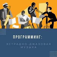Программинг_Эстрадно-джазовая музыка.png