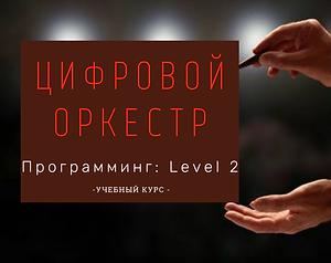 цифровой оркестр (1).png