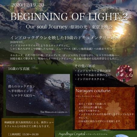 Beginning of light 2 in Tokyo