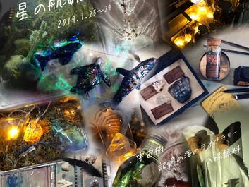 宇宙樹〜記憶の海のライブラリー