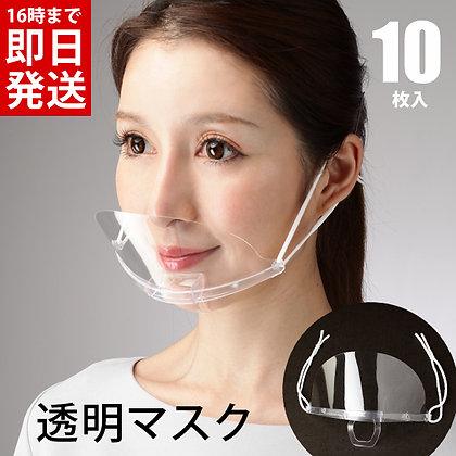 【10セット入】マウスシールド 透明マスク