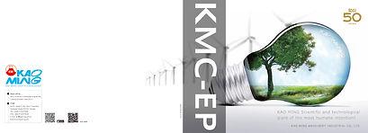 KMC-EP-英文型錄.jpg