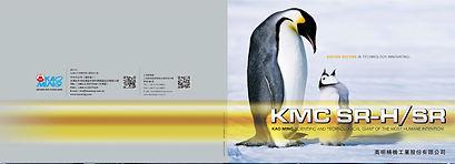 KMC-SR SR-H 中文型錄.jpg