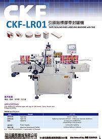引頭貼標膠帶封罐機-CKF-LR01.jpg