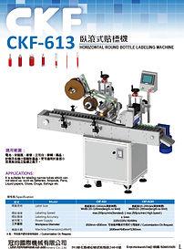 臥滾式貼標機-CKF-613.jpg