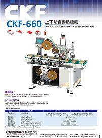上下貼自動貼標機-CKF-660.jpg