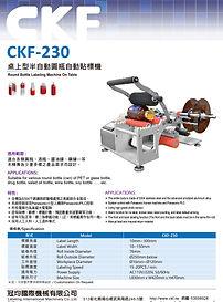 CKF-230.jpg