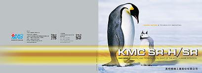 KMC-SR-中文目錄.jpg