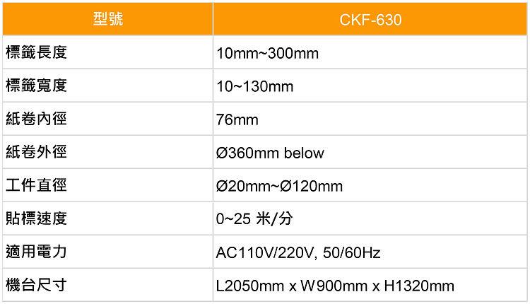 貼標機 Labeling Machine-CKF630-規格表-中-01.jpg