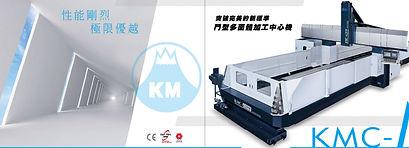 KMC-M 中文型錄.jpg