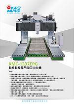 EPG中文型錄.jpg