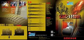 KMC-VL 中文型錄.jpg