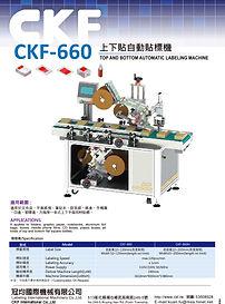 CKF-660.jpg