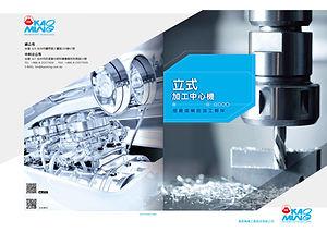 KMC-V 中文型錄.jpg