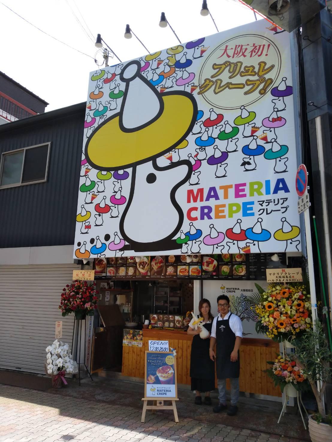 マテリアクレープ 大阪福島店