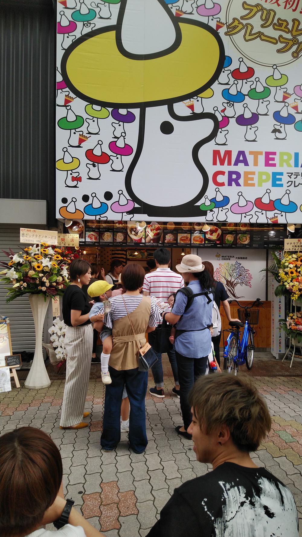 マテリアクレープ大阪福島店
