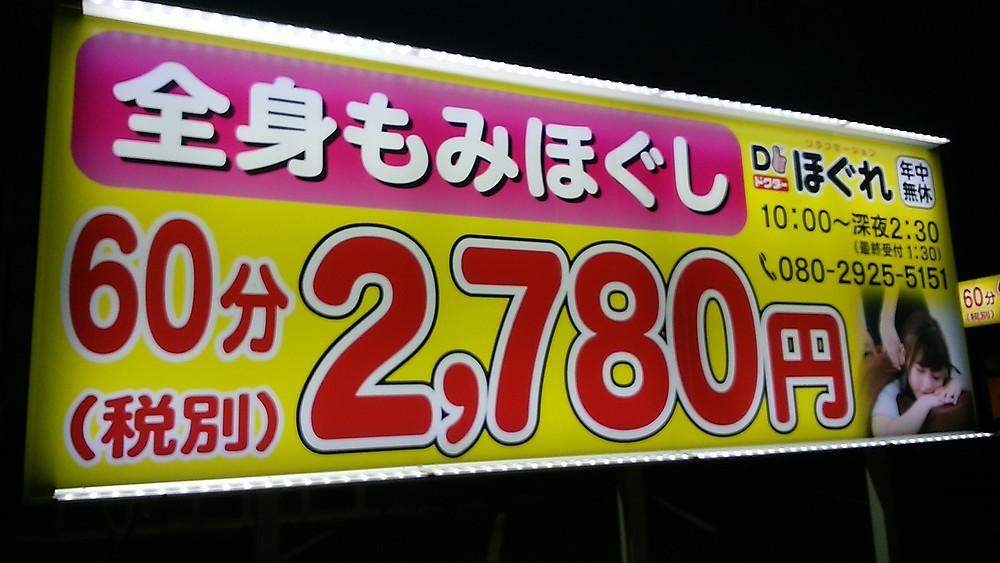 Drほぐれ本部