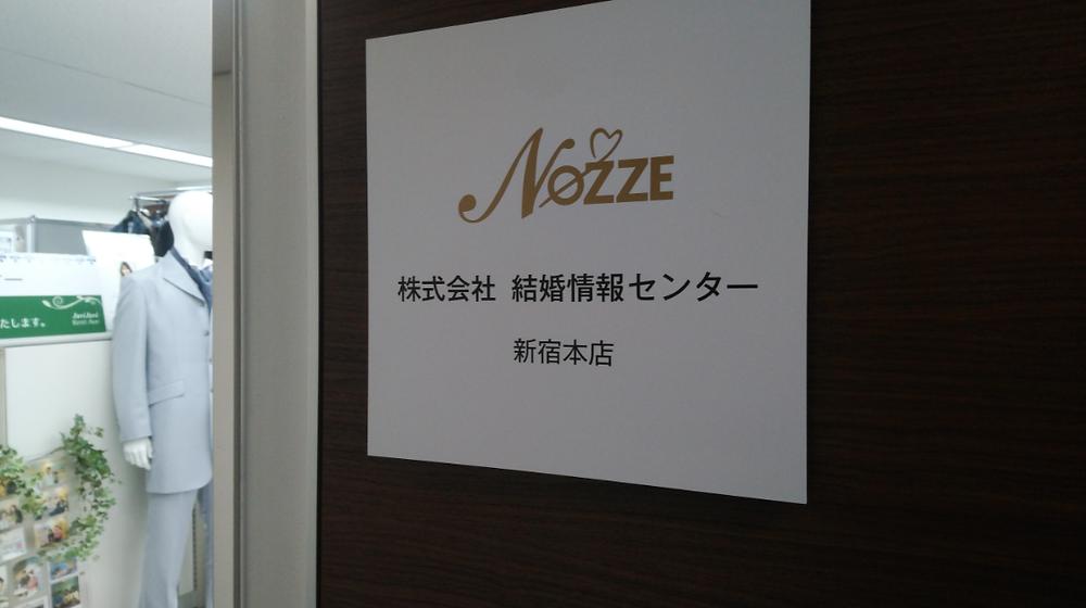 ノッツェ様にご訪問