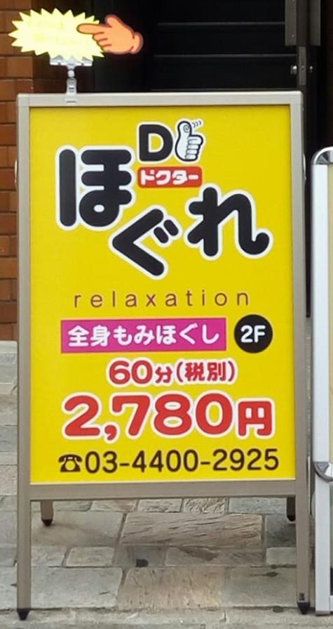 Drほぐれ森下駅前店