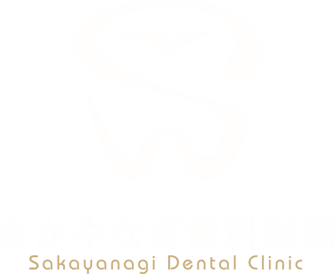 さかやなぎ歯科医院ロゴ