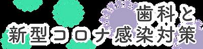 歯科とコロナ対策 sakayanagi-dc