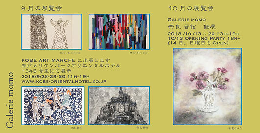 Galerie momo KAM用 DM大きい版.jpg