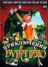 The Adventures of Buratino (1976) Movie cover