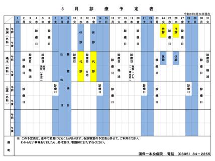 2021年8月の診療予定表