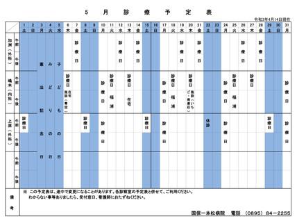 2021年5月の診療予定表