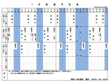 2021年7月の診療予定表