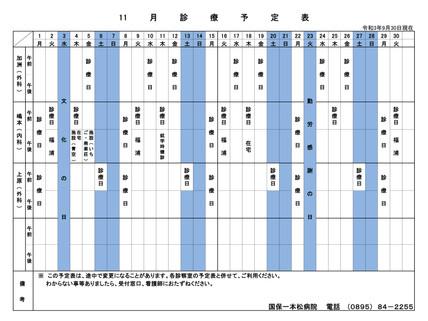 2021年11月の診療予定表