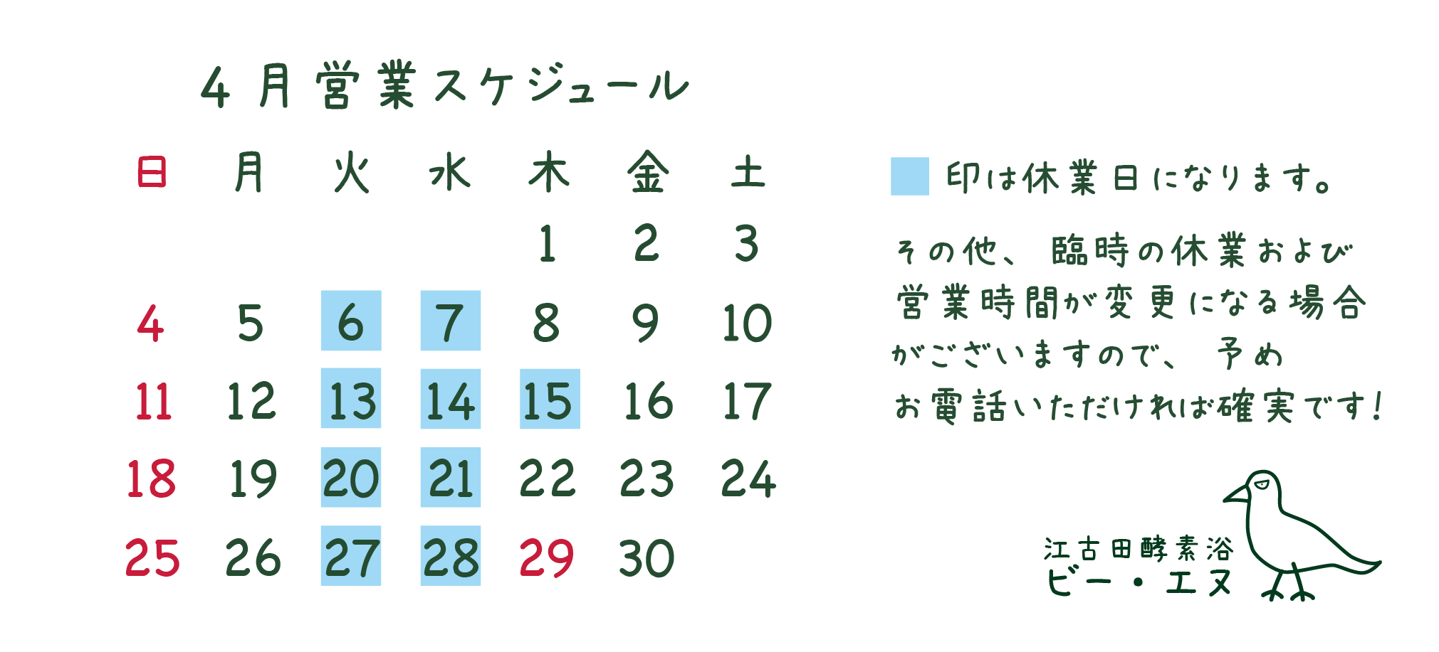 4月バナー-01