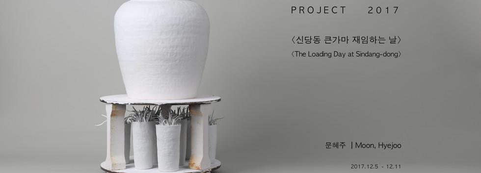 퍼포먼스/전시 <신당동 큰 가마 재임하는 날>