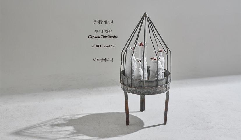 문혜주 개인전 <도시와 정원>