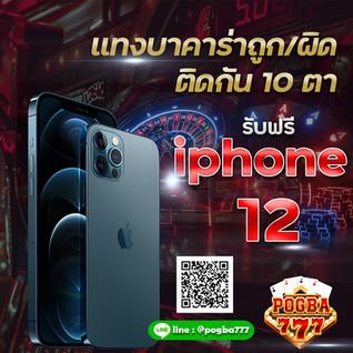 แจกไอโฟน12