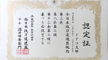 OSC Emden ist Miglied der Zen Nihon Batto Do Renmei