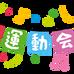 日本で最初の運動会