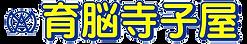 育脳寺子屋ロゴ(透過).png