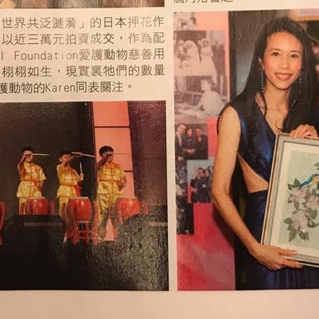 Dr Serina Ha donate Pressed Flower Art to Morris Charity Initiative 夏妙然博士 慈善義賣押花莫文蔚 媽媽80 生日