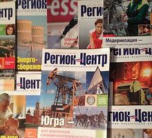 Журнал РегионЦентр (3).JPG