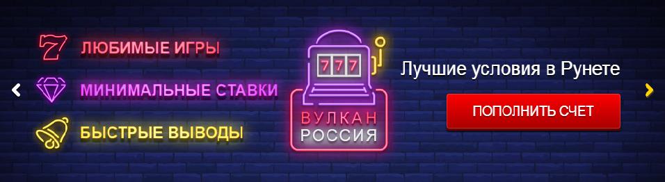 россия 9 вулкан казино